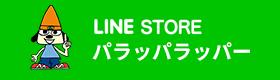 LINE STORE パラッパラッパー