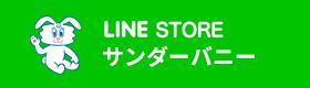 LINE STORE サンダーバニー